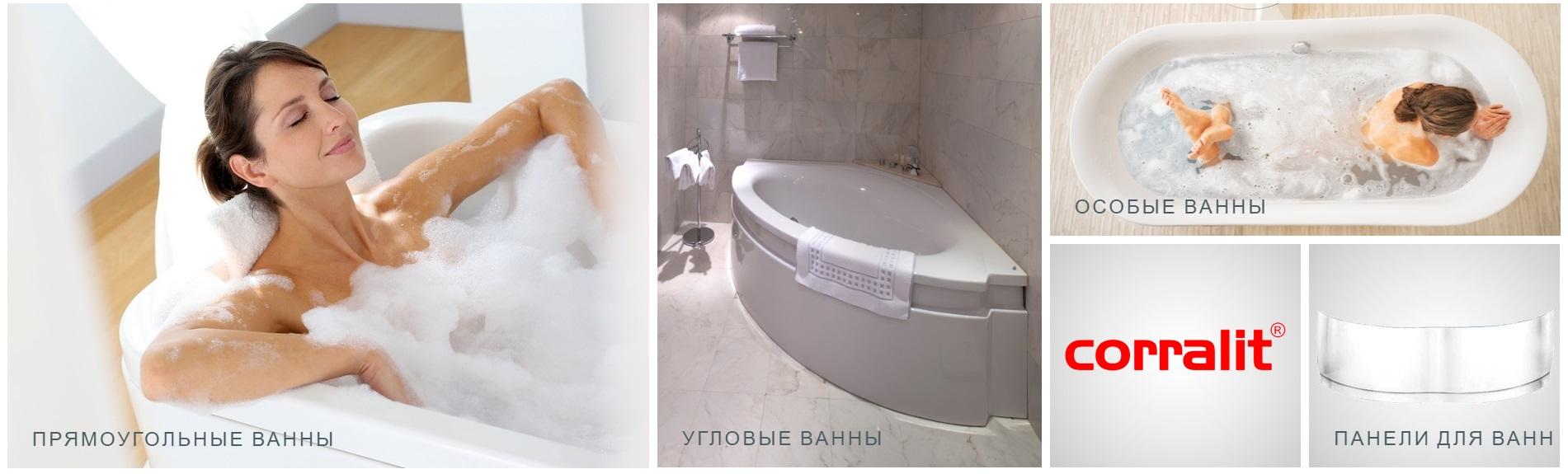 vagnerplast ванны