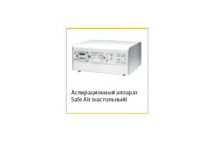 Аспирационный аппарат Safe Air настольный