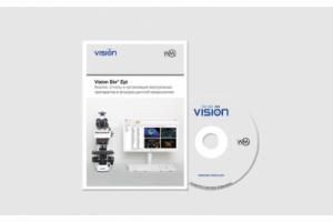 Программное обеспечение для анализа, подготовки отчетов и организации виртуальных препаратов в флуоресцентной микроскопии Vision Bio® Epi