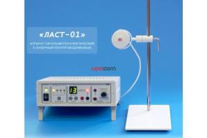 ЛАСТ-01М Лазерная установка для стимуляции сетчатки и лечения