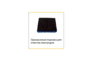 Одноразовая подушка для очистки электродов